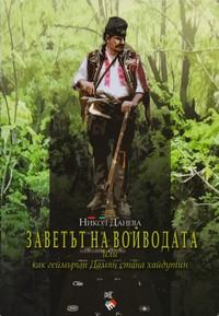Заветът на войводата — Никол Данева (корица)