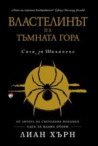 Властелинът на тъмната гора — Лиан Хърн (корица)