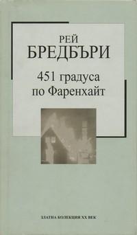 451 градуса по Фаренхайт — Рей Бредбъри (корица)