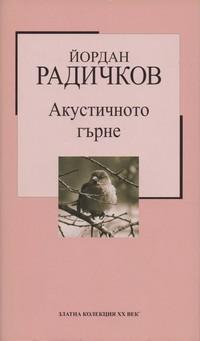 Акустичното гърне — Йордан Радичков (външна)