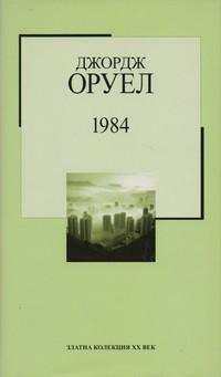 1984 — Джордж Оруел (корица)
