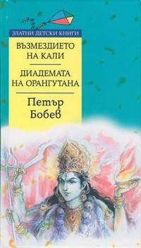 Възмездието на Кали; Диадемата на орангутана — Петър Бобев (корица)
