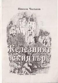 Железният скиптър — Никола Чалъков (корица)
