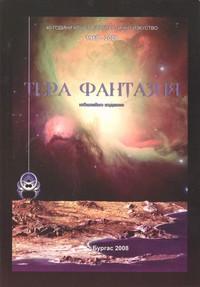 Тера Фантазия —  (корица)