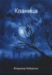 Кланица — Владимир Кабрански (корица)