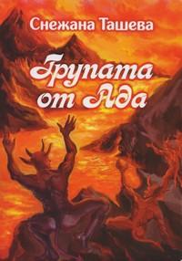 Групата от Ада — Снежана Ташева (корица)