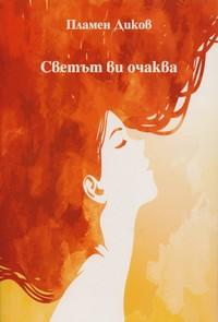 Светът ви очаква — Пламен Диков (корица)