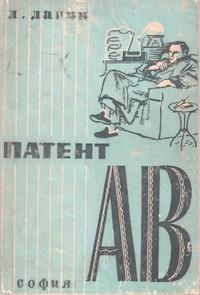 """Патент """"А. В."""" — Л. Лагин (външна)"""