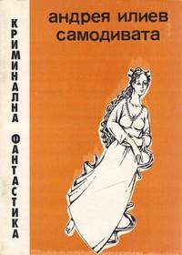 Самодивата — Андрея Илиев (корица)