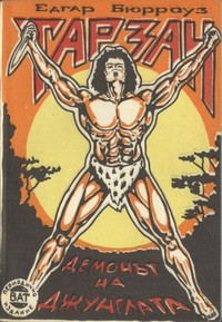 Тарзан: Демонът на джунглата — Едгар Бюрроуз (корица)