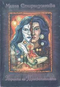 Утринта на Просветлението — Мина Спиридонова (корица)