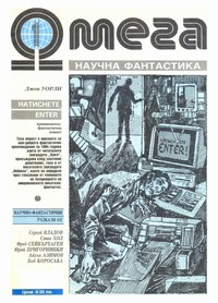 "Списание ""Омега"", брой 1/1990 г. —  (корица)"