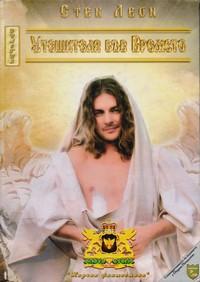 Утешителя във Времето — Стен Леон (корица)