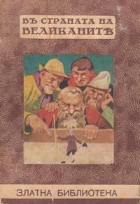 Въ страната на великанитѣ — Йонатанъ Свифтъ (корица)