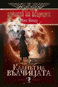 Кланът на вълчицата — Майте Каранса (корица)