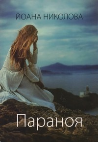 Параноя — Йоана Николова (корица)