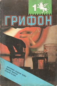 "Списание ""Грифон"", брой 1/1991 г. —  (корица)"