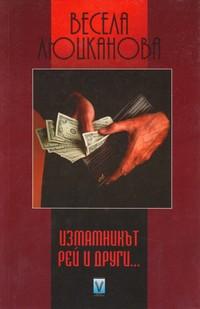 Измамникът Рей и други… — Весела Люцканова (корица)