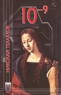 10<sup>-9</sup> — Николай Теллалов (корица)