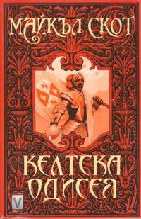 Келтска одисея — Майкъл Скот (корица)