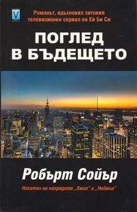 Поглед в бъдещето — Робърт Сойър (корица)