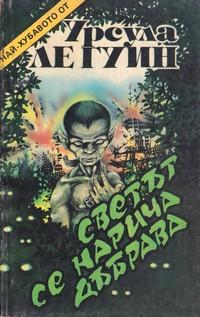 Светът се нарича дъбрава — Урсула Ле Гуин (корица)