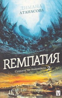 Rемпатия — Димана Атанасова (корица)
