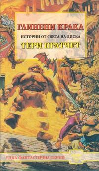 Глинени крака — Тери Пратчет (корица)