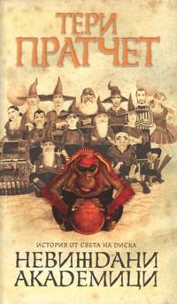 Невиждани академици — Тери Пратчет (корица)