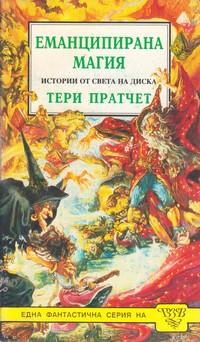Еманципирана магия — Тери Пратчет (корица)