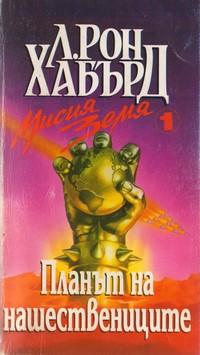 Планът на нашествениците — Л. Рон Хабърд (корица)