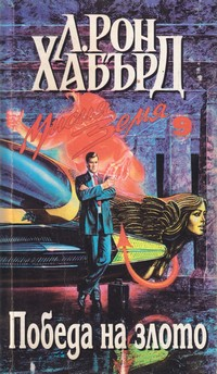 Победа на злото — Л. Рон Хабърд (корица)