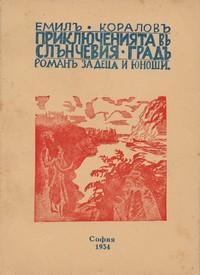 Приключенията въ Слънчевия град — Емилъ Кораловъ (корица)