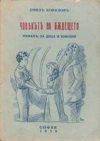 Човѣкътъ на бѫдещето — Емилъ Кораловъ (корица)