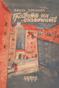 Градътъ на окованитѣ — Емилъ Кораловъ (корица)