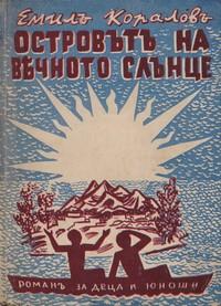 Островътъ на вѣчното слънце — Емилъ Кораловъ (корица)