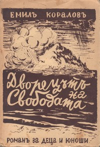 Дворецътъ на свободата — Емилъ Кораловъ (корица)
