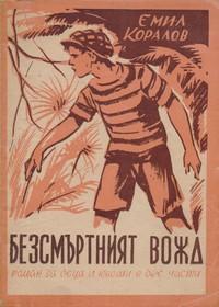 Безсмъртният вожд — Емил Коралов (корица)