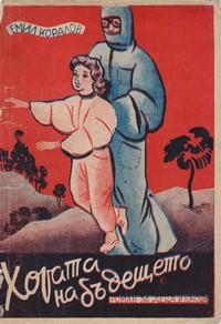 Хората на бъдещето — Емил Коралов (корица)