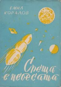 Среща в небесата — Емил Коралов (корица)