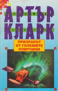 Призракът от големите плитчини — Артър Кларк (корица)