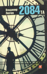 2084-та — Владимир Левчев (корица)