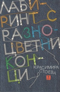 Лабиринт с разноцветни конци — Красимира Стоева (корица)