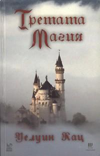 Третата магия — Уелуин Кац (корица)