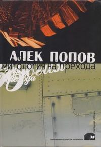 Митология на прехода — Алек Попов (корица)