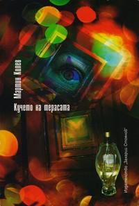 Кучето на терасата — Мартин Колев (корица)