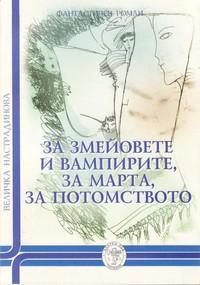 За змейовете и вампирите, за Марта, за потомството — Величка Настрадинова (корица)