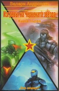 Изгревът на Червената звезда — Валери Андровски (корица)